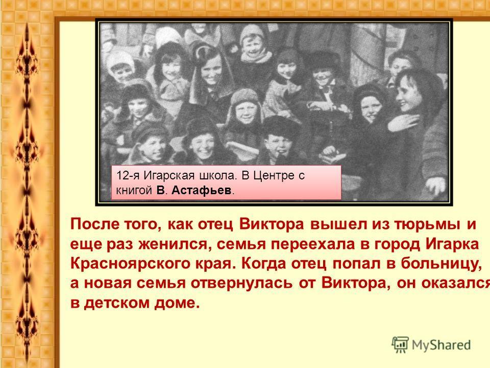 После того, как отец Виктора вышел из тюрьмы и еще раз женился, семья переехала в город Игарка Красноярского края. Когда отец попал в больницу, а новая семья отвернулась от Виктора, он оказался в детском доме. 12-я Игарская школа. В Центре с книгой В