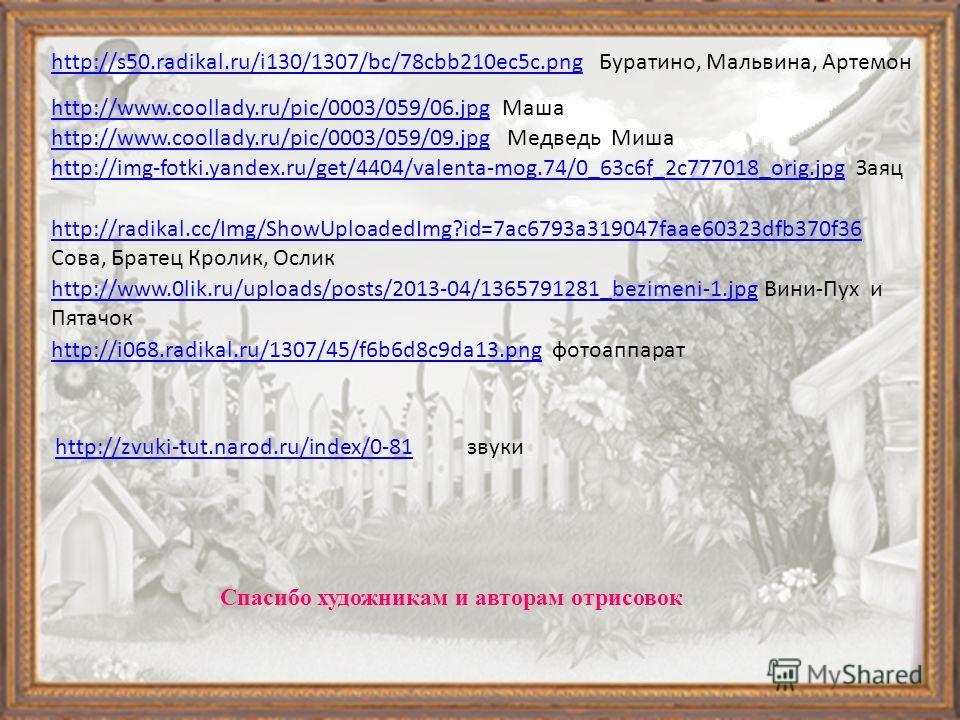 http://www.hayah.cc/forum/hayahimgcache/1/165871hayah.jpghttp://www.hayah.cc/forum/hayahimgcache/1/165871hayah.jpg Принц http://www.disneyclips.com/imagesnewb3/imageslwrakr01/aug19.gifhttp://www.disneyclips.com/imagesnewb3/imageslwrakr01/aug19. gif С