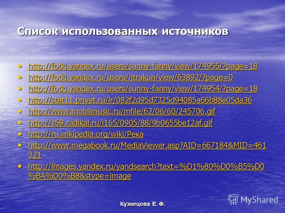 Список использованных источников http://fotki.yandex.ru/users/sunny-fanny/view/174955/?page=18 http://fotki.yandex.ru/users/sunny-fanny/view/174955/?page=18 http://fotki.yandex.ru/users/sunny-fanny/view/174955/?page=18 http://fotki.yandex.ru/users/nt