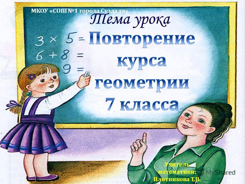 МКОУ «СОШ 1 города Суздаля» Учитель математики: Плотникова Т.В.