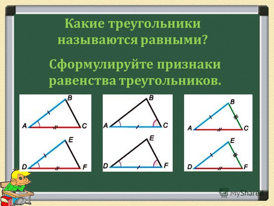 Сформулируйте признаки равенства треугольников. Какие треугольники называются равными?