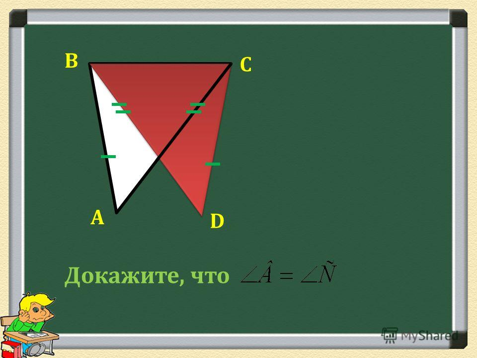 D С В А