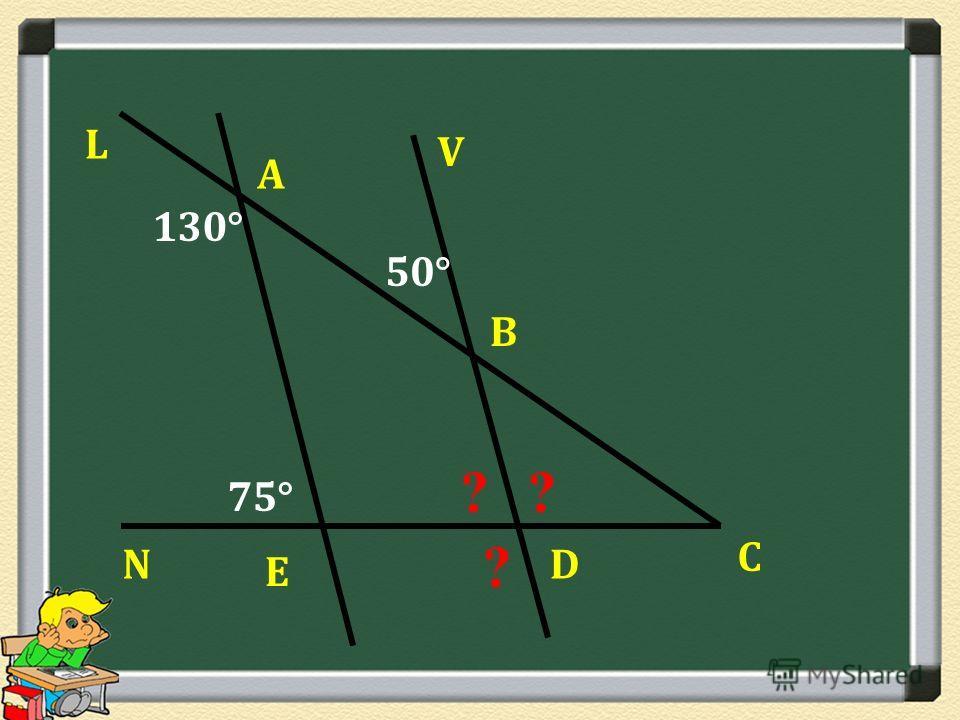 А В Е D C 75° N 130° 50° V L ?? ?