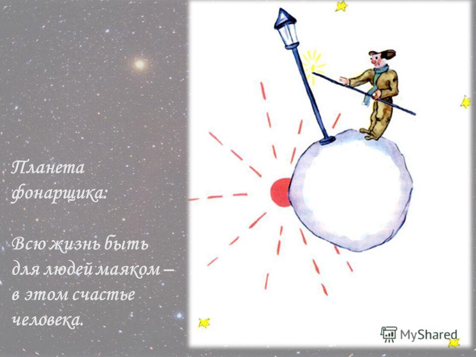 Планета фонарщика: Всю жизнь быть для людей маяком – в этом счастье человека.