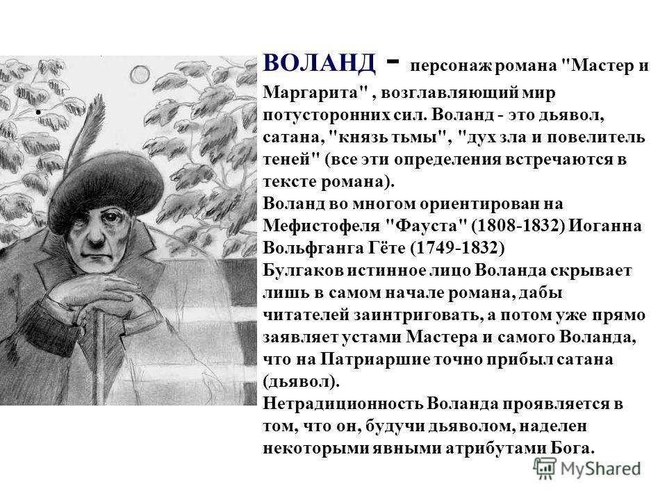ВОЛАНД - персонаж романа