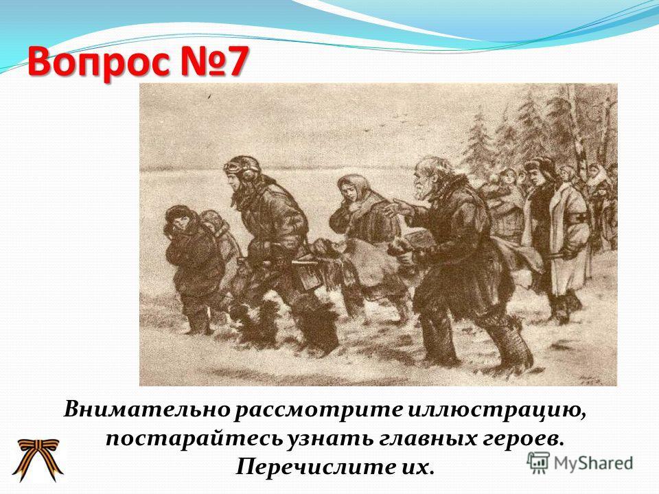 Вопрос 6 Он после войны собрал бы лучшие войска и вывел бы наперед бабу и велел бы этим войскам, значит, перед ней, перед бабой русской, маршировать и честь ей отдавать!..