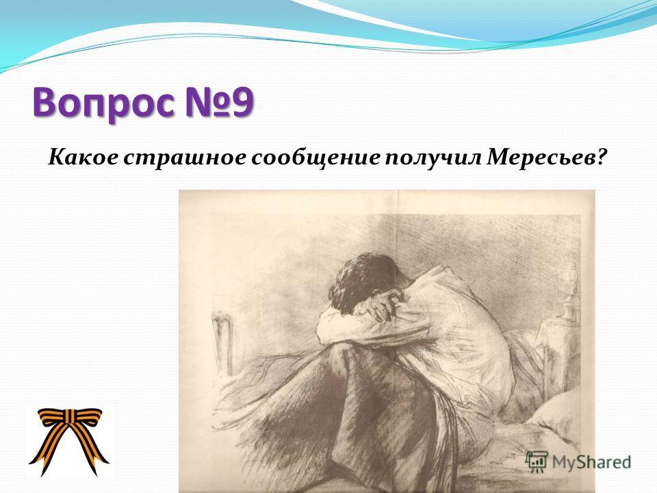 Вопрос 8 Единственно, кому подробно написал о своем несчастье Алексей и о невеселых своих думах, была девушка с метеостанции. Почему именно ей и зачем?