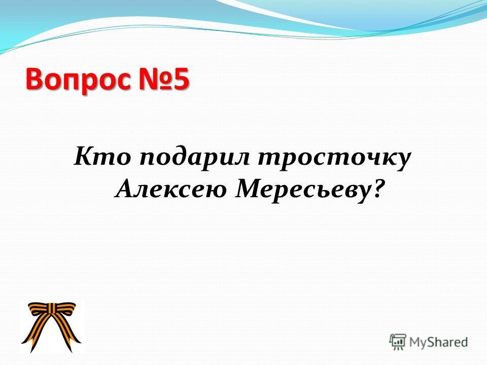 Вопрос 4 Какое впечатление произвел Мересьев на своего инструктора Наумова после первого полета?