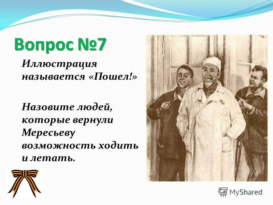 Вопрос 6 За что Алексея Мересьева чуть не отправили на «губу» на двое суток?