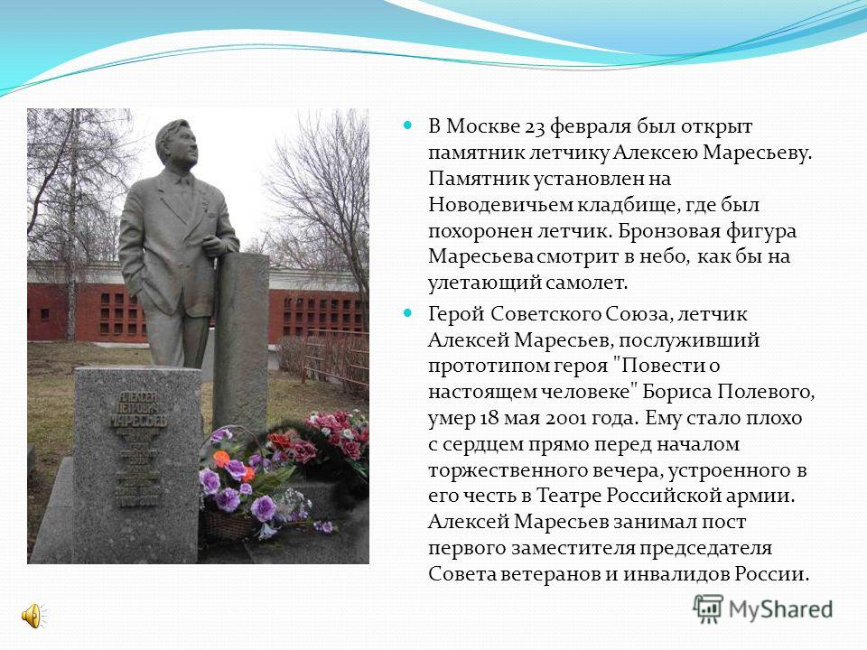 Вопрос 9 Кого Алексей Маресьев называл настоящим человеком?