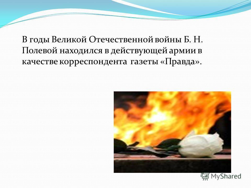 Борис Полевой Борис Полевой (17 марта 1908 года - 12 июля 1981) Борис Николаевич Кампов родился 17 марта 1908 года в Москве, в семье еврея-юриста. В 1913 году семья переехала в Тверь. Закончил техническое училище в Твери и работал технологом на текст