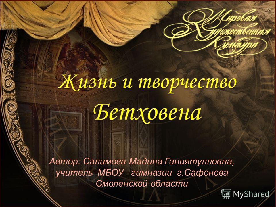 Автор: Салимова Мадина Ганиятулловна, учитель МБОУ гимназии г.Сафонова Смоленской области