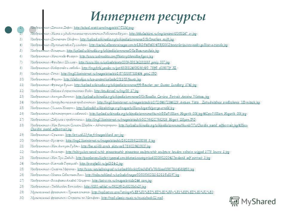 Интернет ресурсы 1)Изображение «Даниель Дефо». http://school.xvatit.com/images/e/e7/T33d.jpeg ;http://school.xvatit.com/images/e/e7/T33d.jpeg 2)Изображение « Жизнь и удивительные приключения Робинзона Крузо». http://shkolazhizni.ru/img/content/i53/53