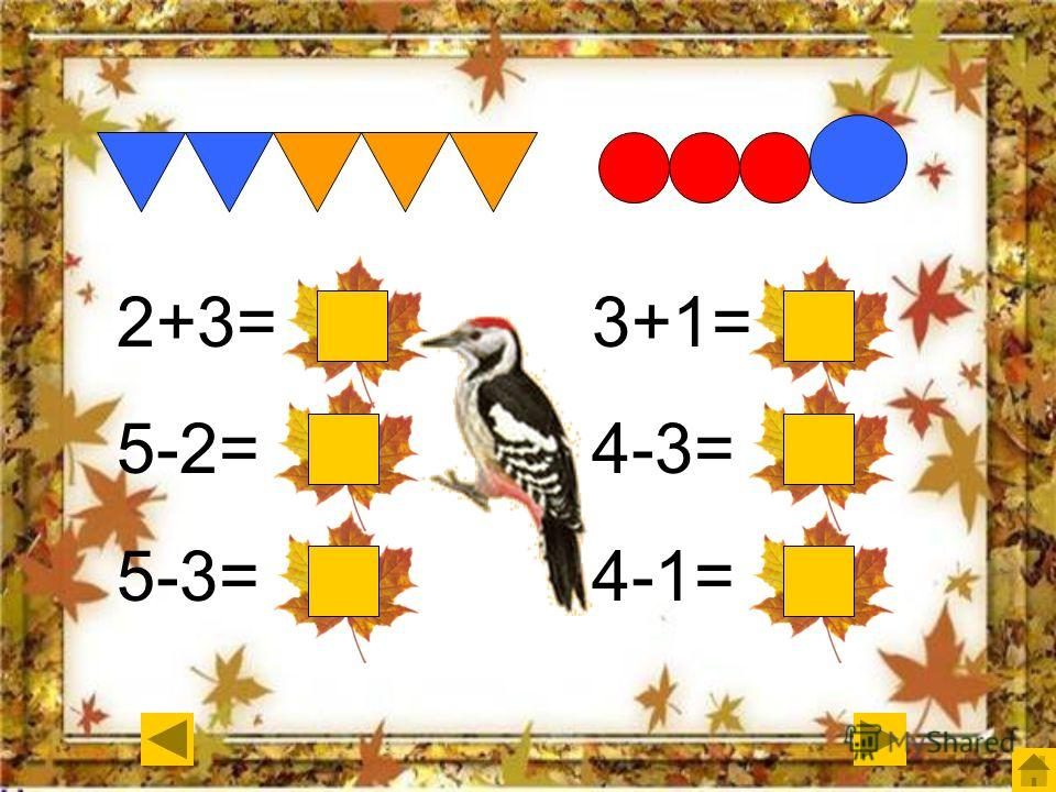 2+3= 5-2= 5-3= 3+1= 4-3= 4-1= 5 3 2 4 3 1