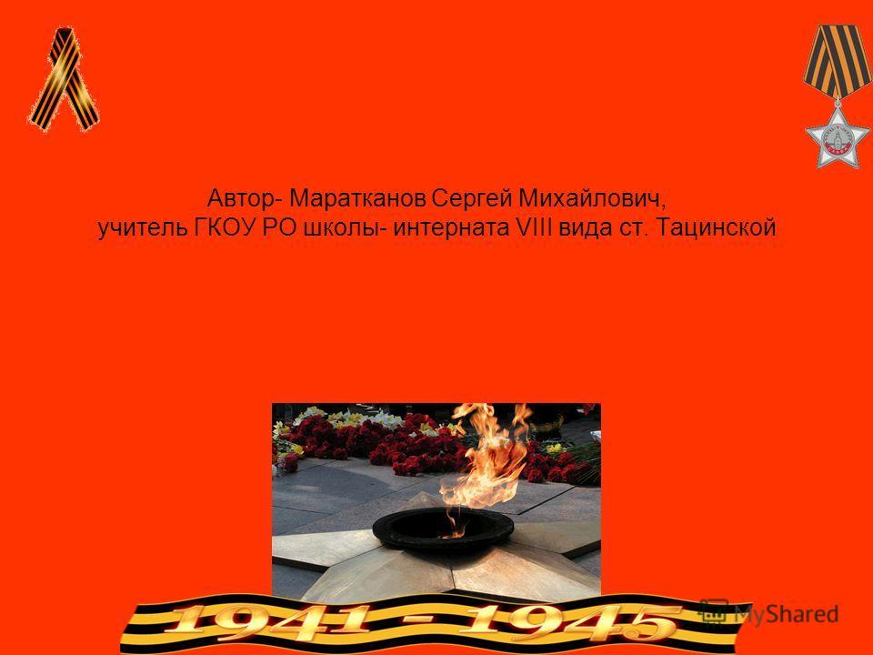 Автор- Маратканов Сергей Михайлович, учитель ГКОУ РО школы- интерната VIII вида ст. Тацинской