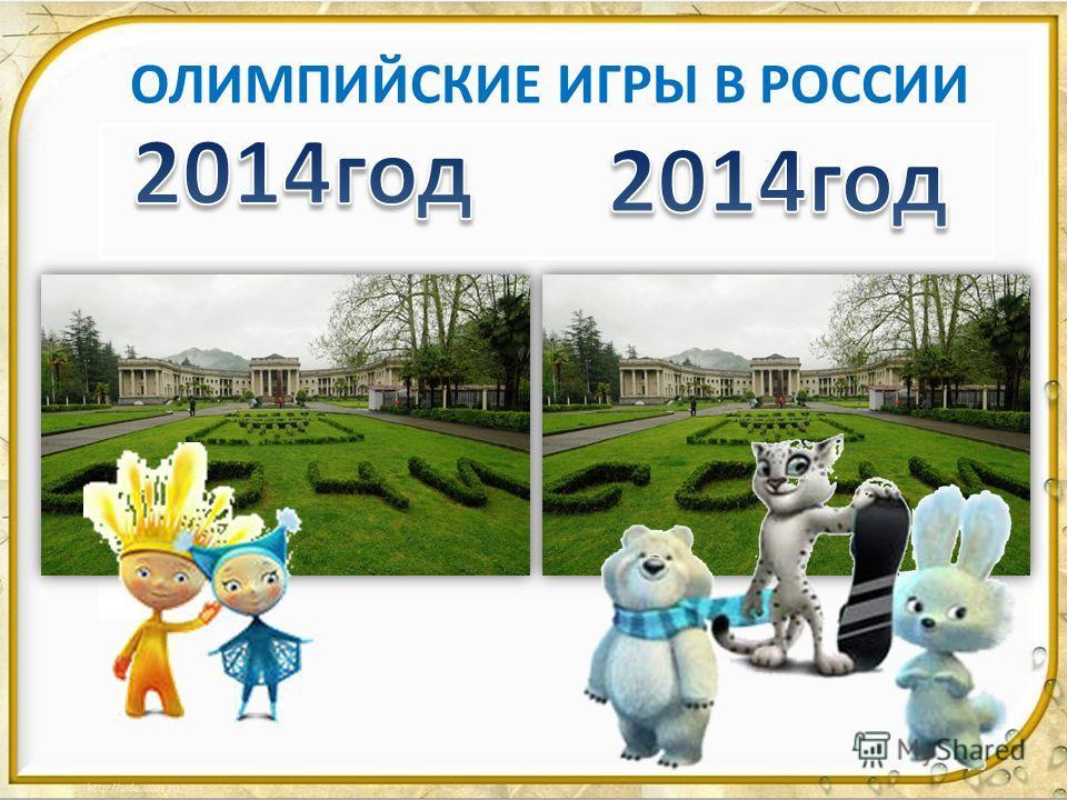 ОЛИМПИЙСКИЕ ИГРЫ В РОССИИ