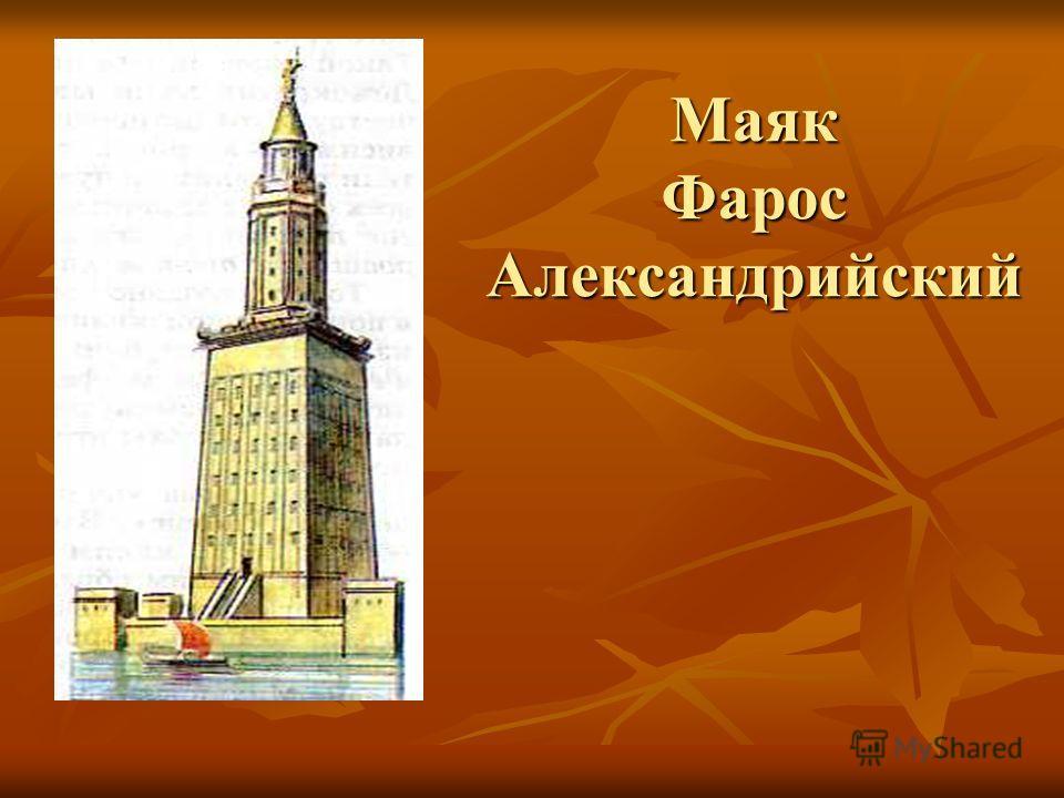 Маяк Фарос Александрийский
