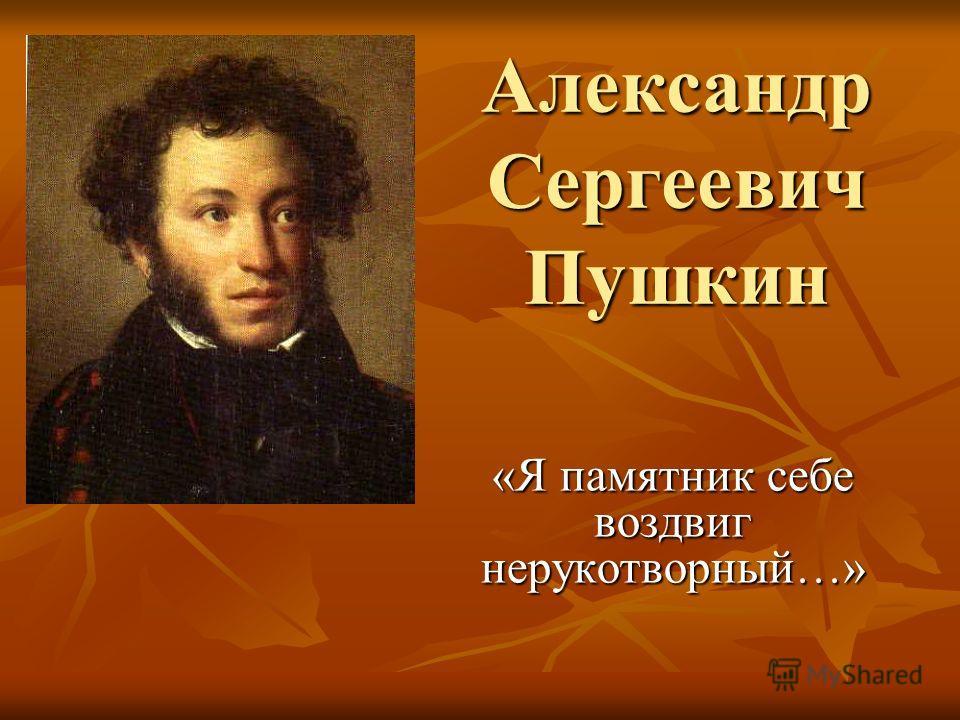 Александр Сергеевич Пушкин «Я памятник себе воздвиг нерукотворный…»