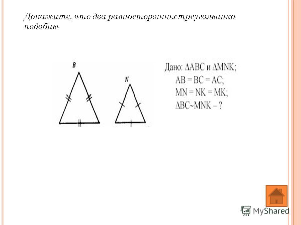 Докажите, что два равносторонних треугольника подобны