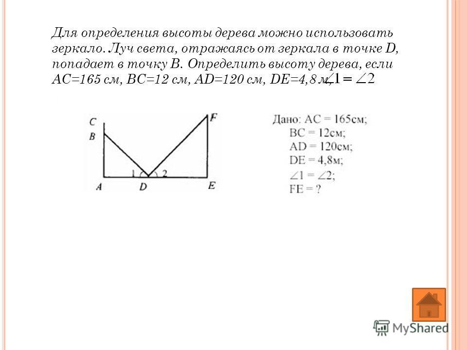 Для определения высоты дерева можно использовать зеркало. Луч света, отражаясь от зеркала в точке D, попадает в точку В. Определить высоту дерева, если АС=165 см, ВС=12 см, АD=120 см, DE=4,8 м,