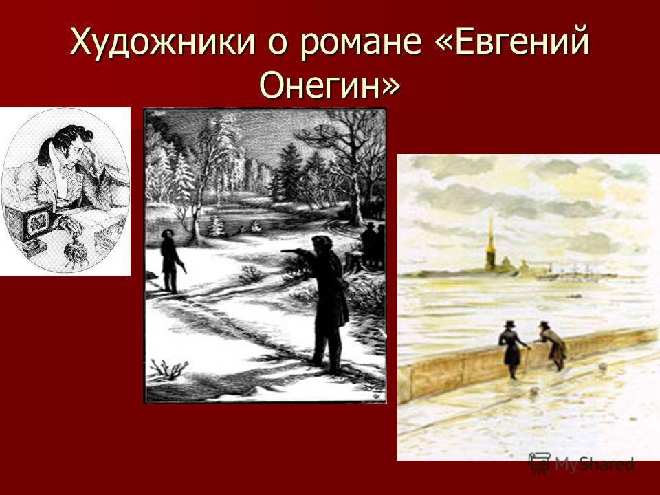 Художники о романе «Евгений Онегин»