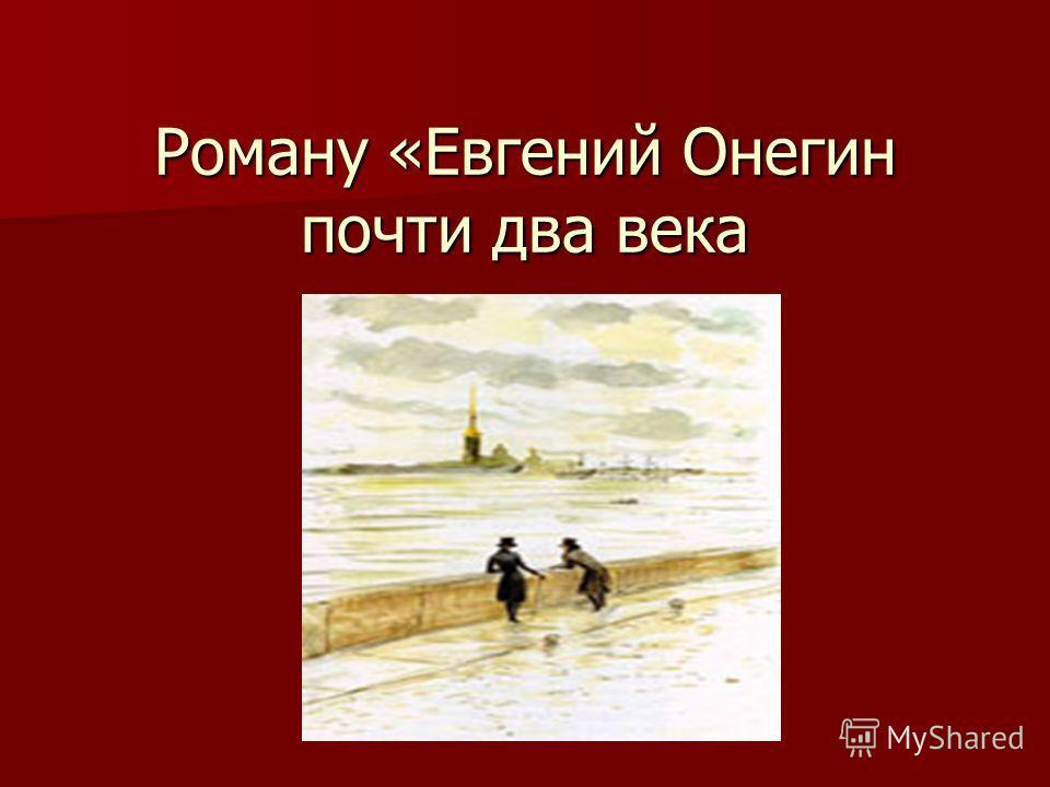 Роману «Евгений Онегин почти два века