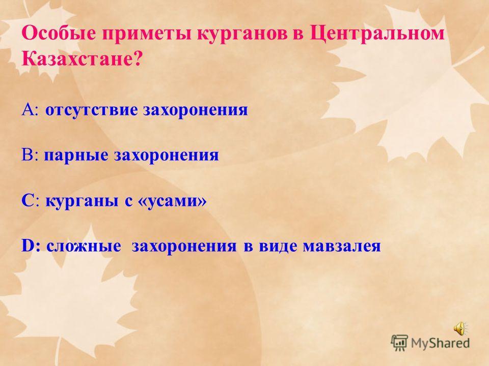 Памятники Центрального Казахстана эпохи раннего железа известны под названием……? А: Майэмирская культура B: Тасмолинская культура C: Арысская культура D: Улыбай-Тасмолинская культура