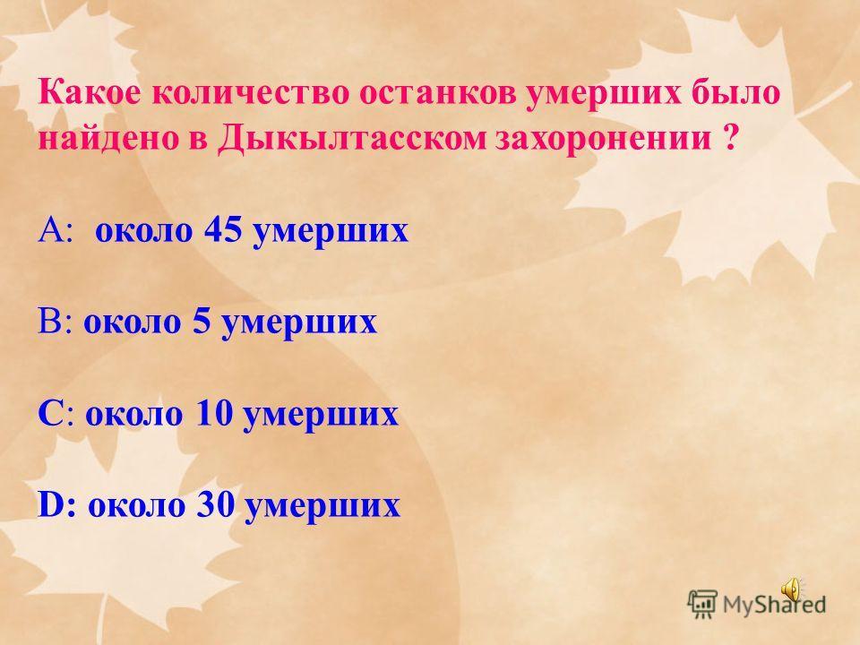 Особые приметы курганов в Центральном Казахстане? А: отсутствие захоронения B: парные захоронения C: курганы с «усами» D: сложные захоронения в виде мавзолея