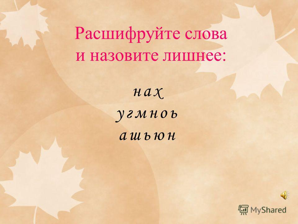 Шифровки История Карта Закономерность Анализ 1. 2. 3. 4. 5.
