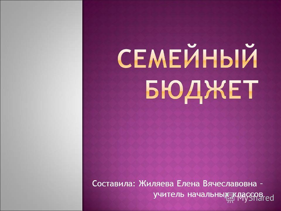 Составила: Жиляева Елена Вячеславовна – учитель начальных классов