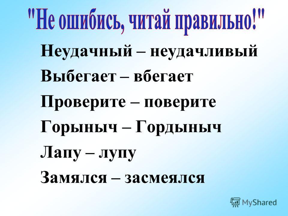 Неудачный – неудачливый Выбегает – вбегает Провеприте – повеприте Горыныч – Гордыныч Лапу – лупу Замялся – засмеялся