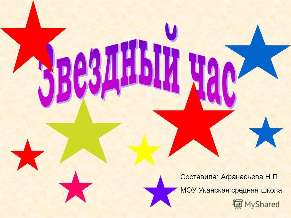 Составила: Афанасьева Н.П. МОУ Уканская средняя школа