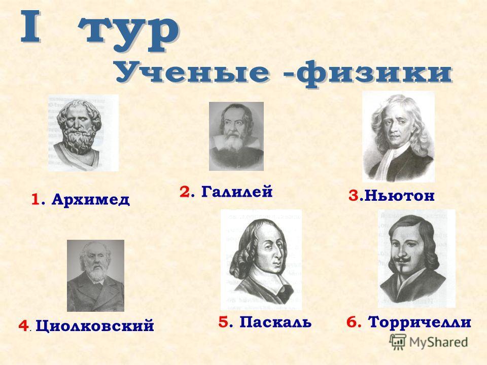 1. Архимед 2. Галилей 4. Циолковский 3. Ньютон 5. Паскаль 6. Торричелли