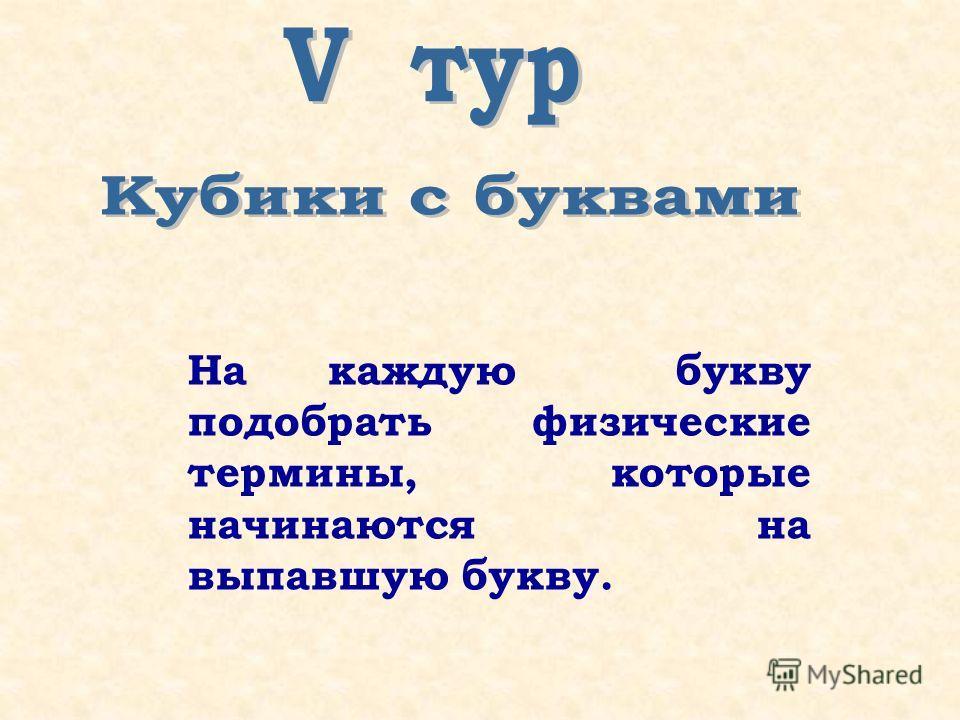 На каждую букву подобрать физические термины, которые начинаются на выпавшую букву.