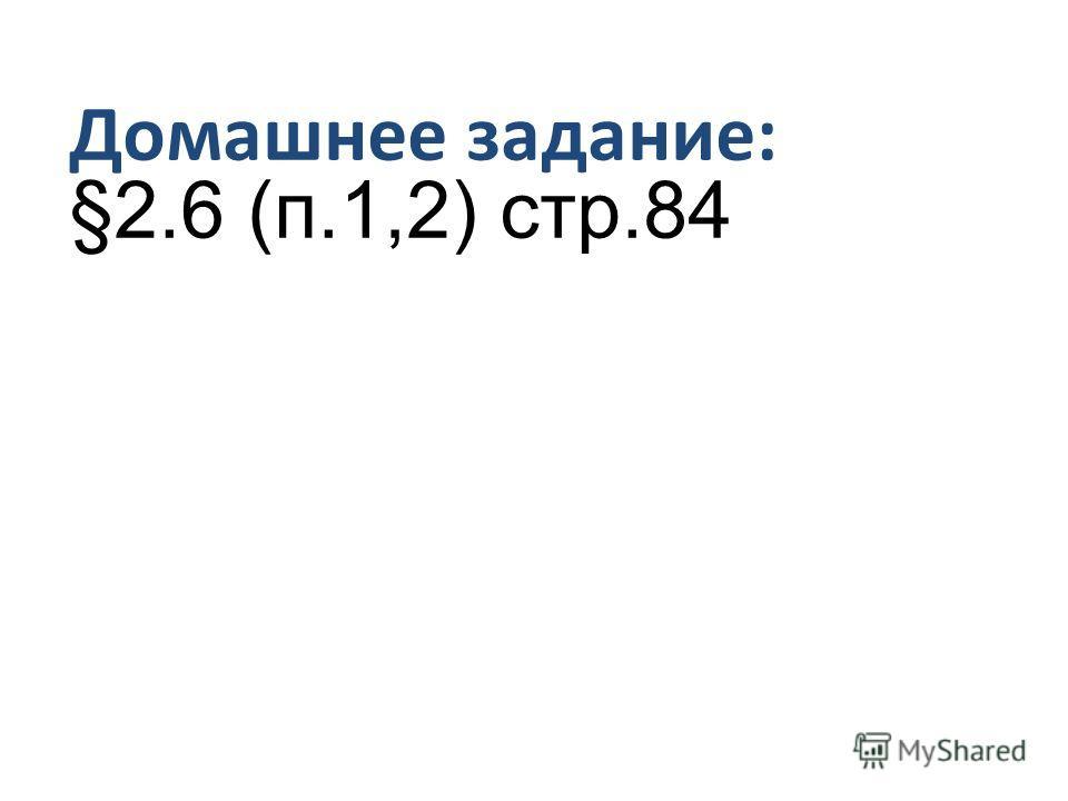 Домашнее задание: §2.6 (п.1,2) стр.84