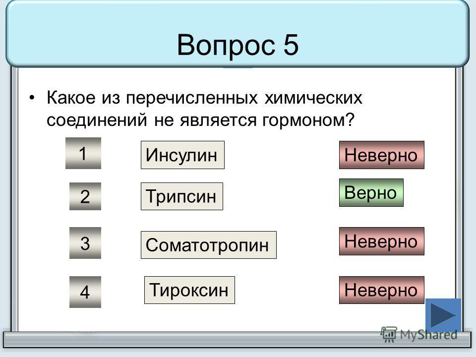 Вопрос 5 Какое из перечисленных химических соединений не является гормоном? Инсулин Трипсин Соматотропин Тироксин Неверно Верно 1 2 3 4
