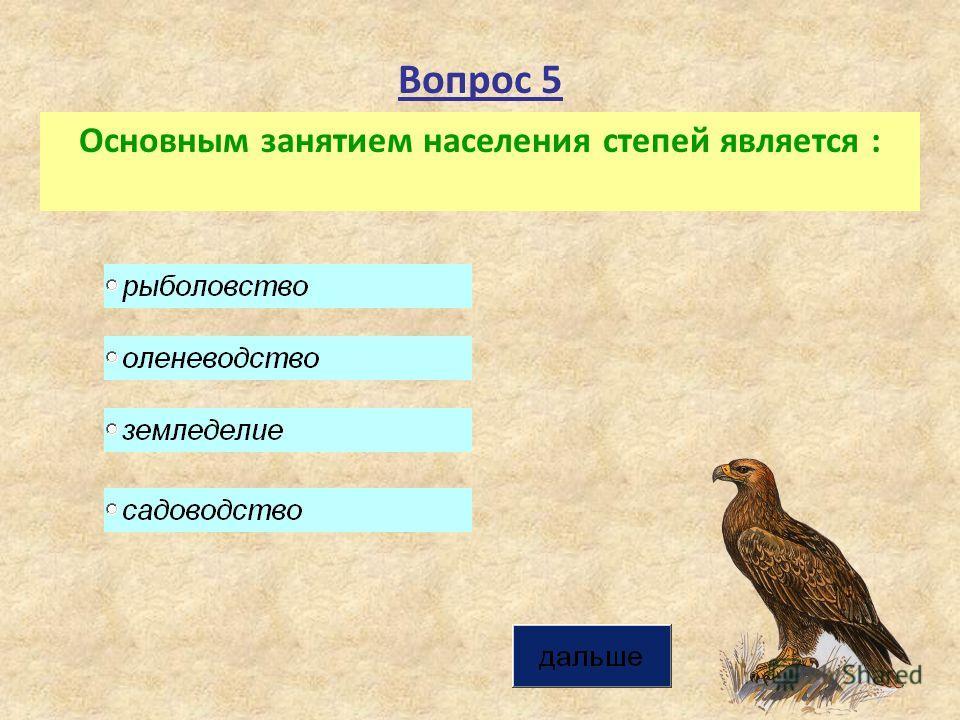Вопрос 5 Основным занятием населения степей является :