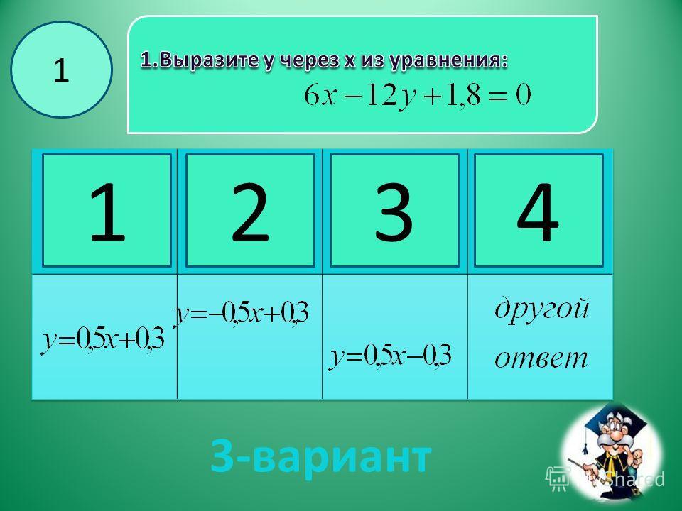 1234 1 3-вариант