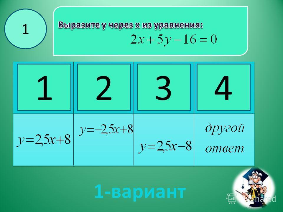 1234 1 1-вариант