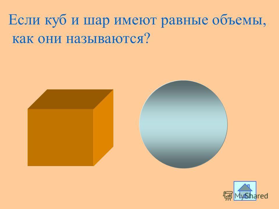 Если куб и шар имеют равные объемы, как они называются?