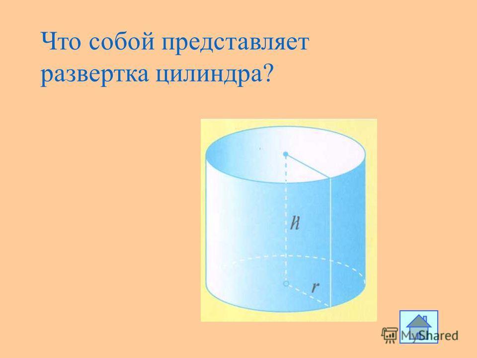 Что собой представляет развертка цилиндра?