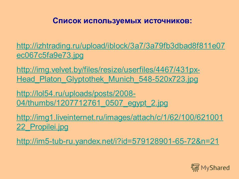 Список используемых источников: http://izhtrading.ru/upload/iblock/3a7/3a79fb3dbad8f811e07 ec067c5fa9e73. jpg http://img.velvet.by/files/resize/userfiles/4467/431px- Head_Platon_Glyptothek_Munich_548-520x723. jpg http://lol54.ru/uploads/posts/2008- 0