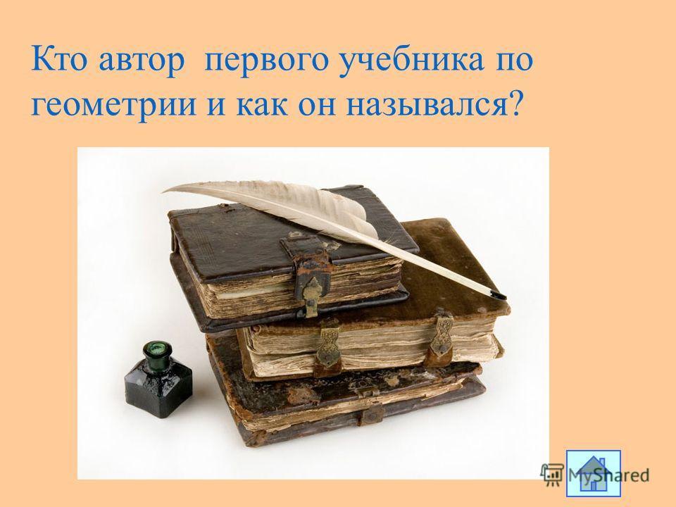 Кто автор первого учебника по геометрии и как он назывался?