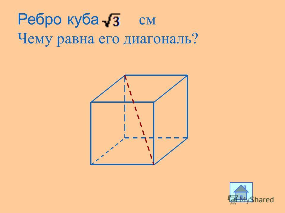 Ребро куба см Чему равна его диагональ?