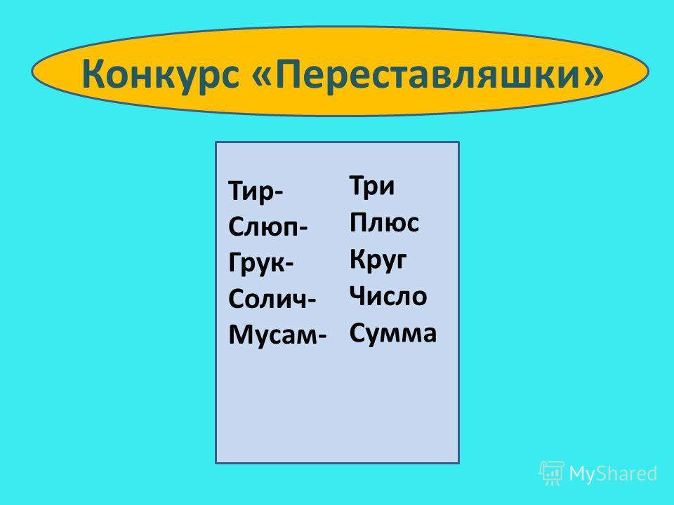 Тир- Слюп- Грук- Солич- Мусам- Три Конкурс «Переставляшки» Плюс Круг Число Сумма