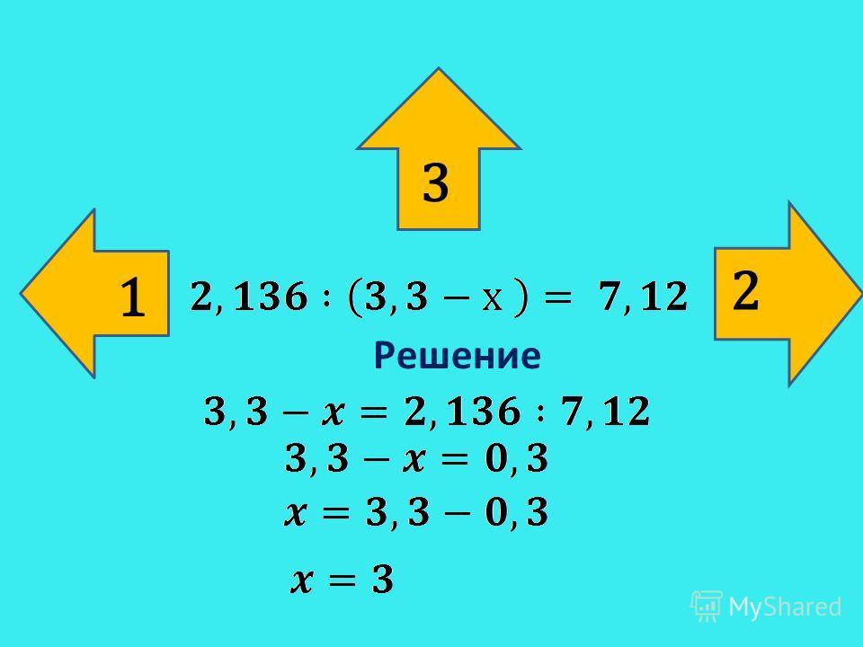 3 1 2 Решение