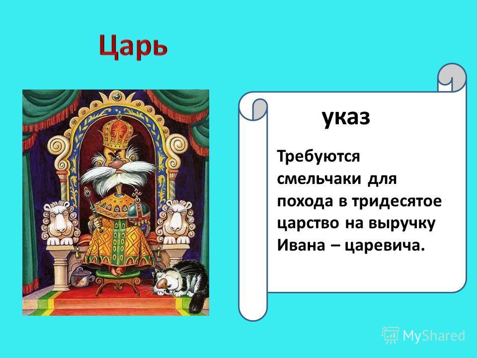 1 указ Требуются смельчаки для похода в тридесятое царство на выручку Ивана – царевича.