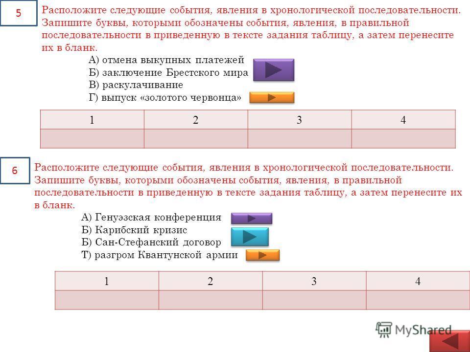 Расположите следующие события, явления в хронологической последовательности. Запишите буквы, которыми обозначены события, явления, в правильной последовательности в приведенную в тексте задания таблицу, а затем перенесите их в бланк. А) отмена выкуп