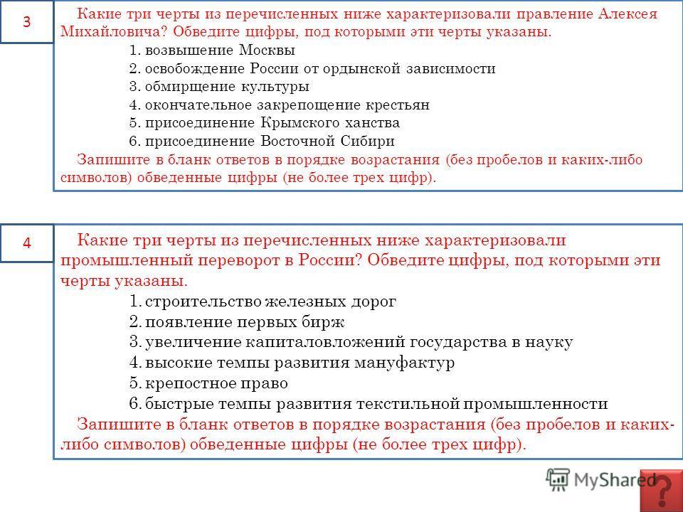 Какие три черты из перечисленных ниже характеризовали промышленный переворот в России? Обведите цифры, под которыми эти черты указаны. 1. строительство железных дорог 2. появление первых бирж 3. увеличение капиталовложений государства в науку 4. высо