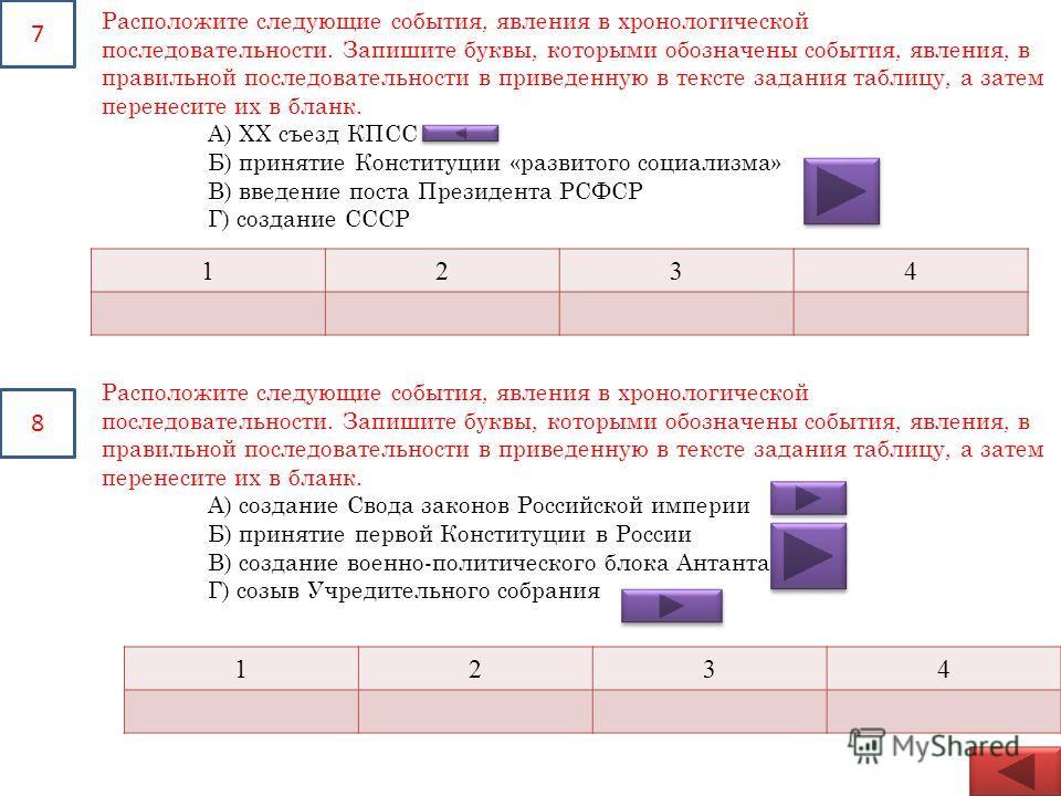 Расположите следующие события, явления в хронологической последовательности. Запишите буквы, которыми обозначены события, явления, в правильной последовательности в приведенную в тексте задания таблицу, а затем перенесите их в бланк. А) создание Свод